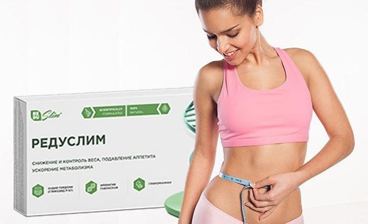 редуслим таблетки для похудения реальные